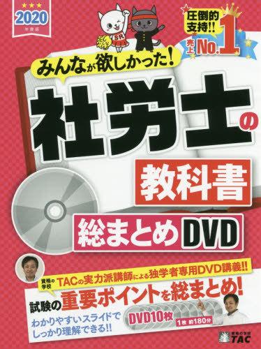 DVD '20 社労士の教科書総まとめD[本/雑誌] (みんなが欲しかった!) / タック