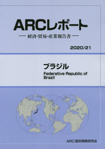 ブラジル[本/雑誌] ('20-21) / ARC国別情勢研究会/編集