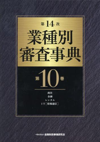 業種別審査事典 第10巻[本/雑誌] / 金融財政事情研究会/編