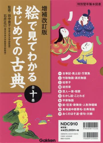 絵で見てわかるはじめての古典 増補改訂版 10巻セット[本/雑誌] / 田中貴子/ほか監修