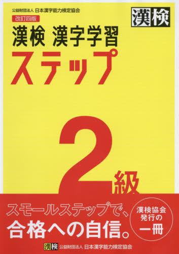 書籍のメール便同梱は2冊まで 漢検2級漢字学習ステップ 本 登場大人気アイテム 雑誌 日本漢字能力検定協会 人気上昇中