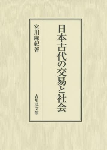 日本古代の交易と社会[本/雑誌] / 宮川麻紀/著