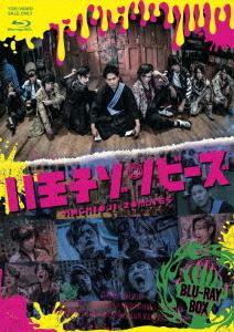 ドラマ「八王子ゾンビーズ」[Blu-ray] Blu-ray BOX / TVドラマ