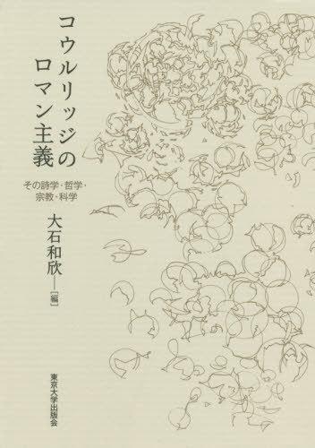 コウルリッジのロマン主義 その詩学・哲学[本/雑誌] / 大石和欣/編