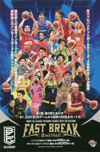 FAST BREAK 2nd H BOX[本/雑誌] (BBM×B.LEAGUE) / ベースボール·マガジン社