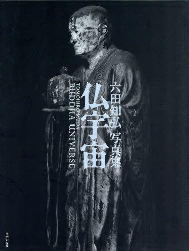 仏宇宙 六田知弘写真集[本/雑誌] / 六田知弘/著