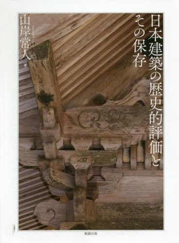 [書籍のゆうメール同梱は2冊まで]/日本建築の歴史的評価とその保存[本/雑誌] / 山岸常人/著