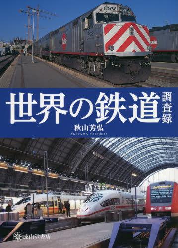 世界の鉄道調査録[本/雑誌] / 秋山芳弘/著