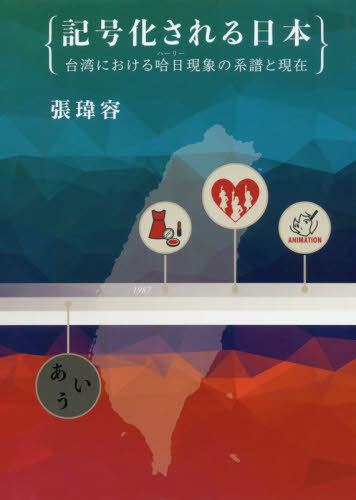 いよいよ人気ブランド 送料無料選択可 記号化される日本-台湾における哈日現象の 本 雑誌 定価の67%OFF 著 張 容 イ