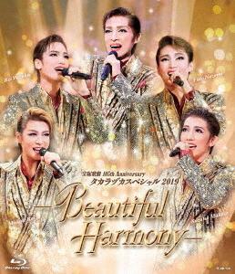 タカラヅカスペシャル2019 -Beautiful Harmony-[Blu-ray] / 宝塚歌劇団