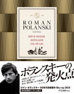 ロマン・ポランスキー[Blu-ray] 60年代初期傑作ブルーレイ・ボックス / 洋画