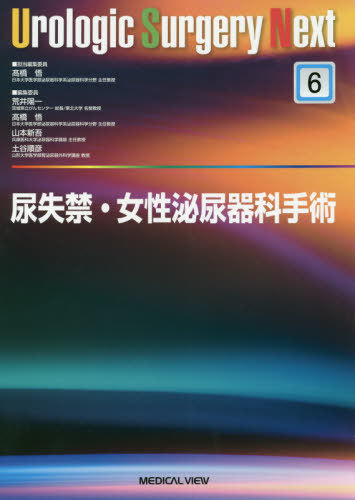 尿失禁・女性泌尿器科手術[本/雑誌] (Urologic Surgery Next 6) / 高橋悟/担当編集委員
