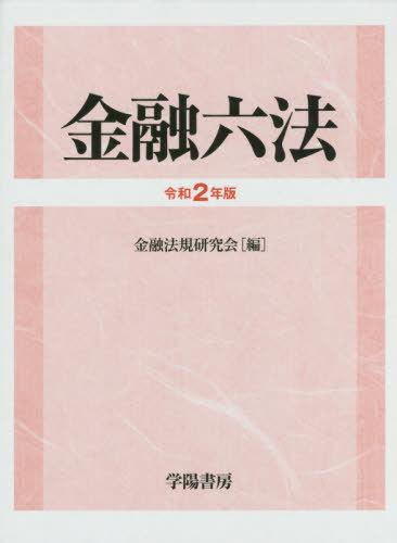 金融六法 令和2年版 2巻セット[本/雑誌] / 金融法規研究会/編