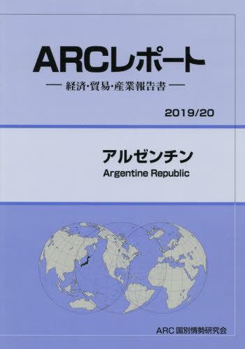 アルゼンチン[本/雑誌] ('19-20) / ARC国別情勢