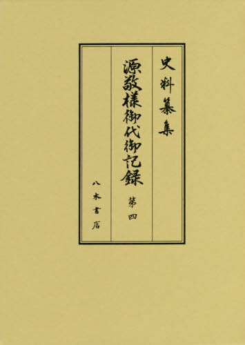 源敬様御代御記録  4[本/雑誌] (史料纂集) / 八木書店古書出