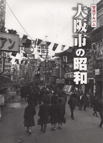 写真アルバム 大阪市の昭和[本/雑誌] / 樹林舎