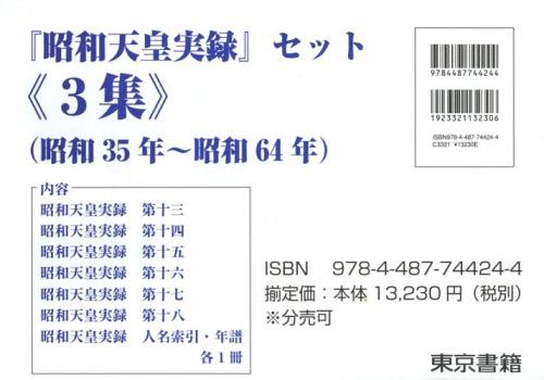 昭和天皇実録セット  3 全7巻[本/雑誌] / 東京書籍