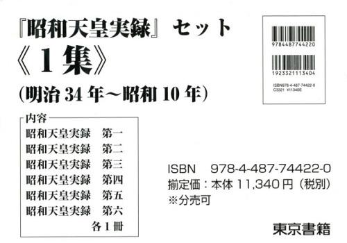 昭和天皇実録セット  1 全6巻[本/雑誌] / 東京書籍