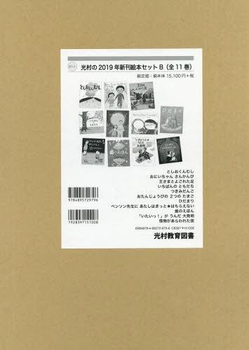 '19 光村の新刊絵本セット B 全11[本/雑誌] / ねじめ正一/ほか文