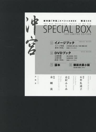 新作能「沖宮」スペシャルBOX[本/雑誌] / 石牟礼道子/原作 志村 ふくみ 衣裳