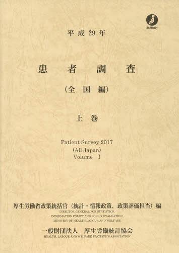 平29 患者調査 上 全国編[本/雑誌] / 厚生労働省政策統括官