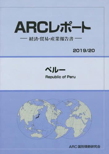 ペルー[本/雑誌] ('19-20) / ARC国別情勢研究会/編集