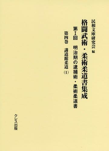 格闘武術・柔術柔道書集成 第1回  4[本/雑誌] / 民和文庫研究会/編
