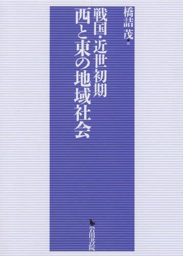 戦国・近世初期 西と東の地域社会[本/雑誌] / 橋詰茂/編