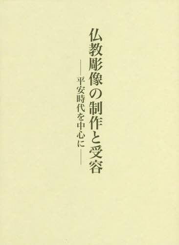 仏教彫像の制作と受容-平安時代を中心にー[本/雑誌] / 奥健夫/著