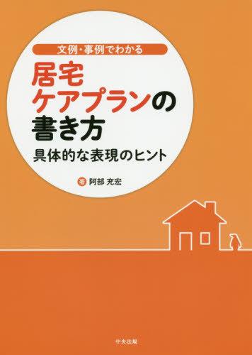 爆買い新作 送料無料選択可 文例 事例でわかる居宅ケアプランの書き方 具体的な表現のヒント 阿部充宏 本 5☆好評 雑誌 著