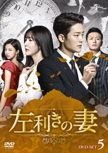 左利きの妻[DVD] DVD-SET 5 / TVドラマ
