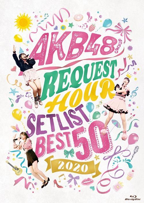 AKB48グループリクエストアワー セットリストベスト50 2020[Blu-ray] / AKB48