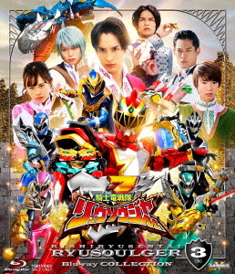 騎士竜戦隊リュウソウジャー[Blu-ray] Blu-ray COLLECTION 3 (最終巻) / 特撮