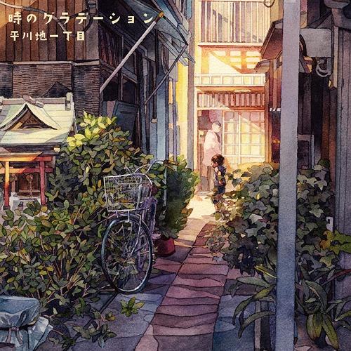 時のグラデーション[CD] / 平川地一丁目