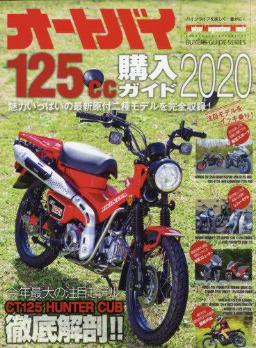 書籍のメール便同梱は2冊まで ショッピング 2020 国内正規品 オートバイ125cc購入ガイド 本 雑誌 Motor モーターマガジン社 Magazine Mook