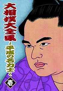 新商品 送料無料選択可 大相撲大全集 ~平成の名力士~ DVD 無料サンプルOK 壱 スポーツ