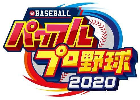 送料無料選択可 eBASEBALLパワフルプロ野球2020 Switch版 お求めやすく価格改定 Nintendo 超特価 Switch ゲーム