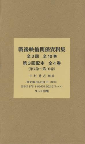 戦後映倫関係資料集 第3回配本 全4巻[本/雑誌] / 中村秀之/監修・解説