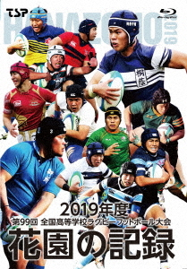 花園の記録 2019年度~第99回 全国高等学校ラグビーフットボール大会~[Blu-ray] / スポーツ
