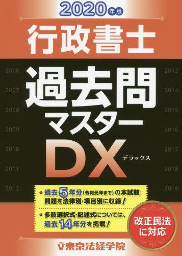 メール便利用不可 直送商品 行政書士過去問マスターDX 2020年版 雑誌 東京法経学院 毎日激安特売で 営業中です 本