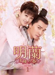 ゆうメール利用不可 明蘭 驚きの値段 メイルオーダー ~才媛の春~ DVD DVD-BOX TVドラマ 1
