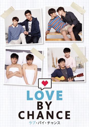 ラブ・バイ・チャンス/Love By Chance[DVD] DVD-BOX / TVドラマ