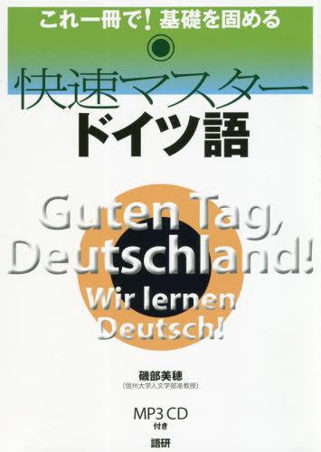メール便利用不可 快速マスタードイツ語 CD付 大好評です 通販 激安◆ 本 雑誌 これ一冊で 著 磯部美穂 基礎を固める