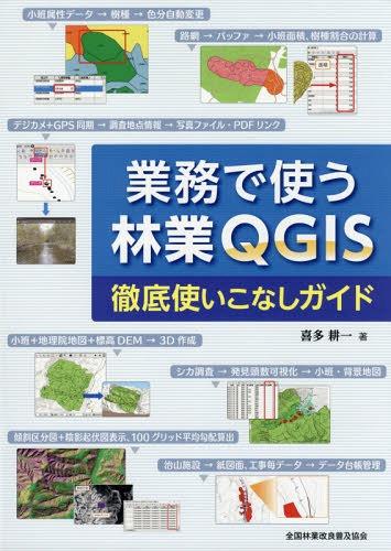 メール便利用不可 送料無料お手入れ要らず 業務で使う林業QGIS徹底使いこなしガイ 本 雑誌 著 安心と信頼 喜多耕一