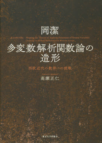 岡潔 多変数解析関数論の造形 西欧近代の[本/雑誌] / 高瀬正仁/著
