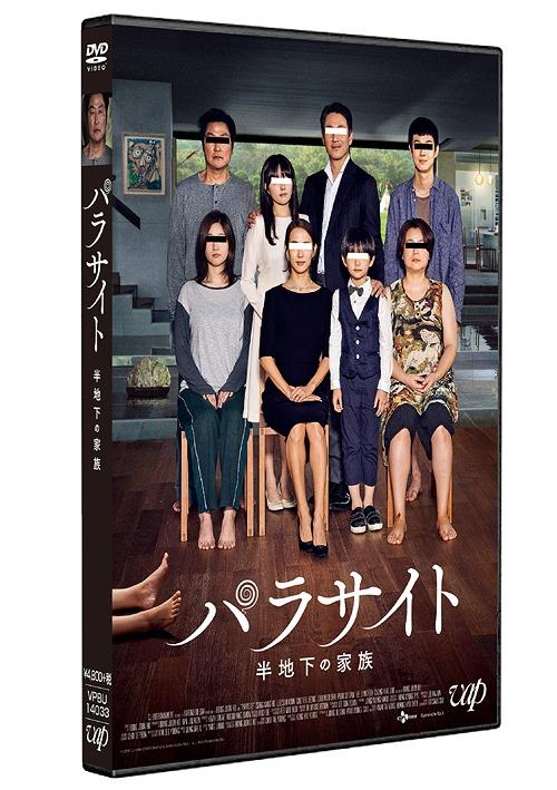 パラサイト 半地下の家族[DVD]