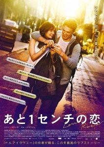 送料無料選択可 あと1センチの恋 至高 DVD 洋画 AL完売しました。