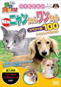 動物大好き 即出荷 NEWニャンちゃんワンちゃん スペシャル100 趣味教養 無料 DVD