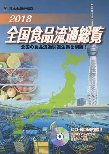 全国食品流通総覧[本/雑誌] 2018 / 日本食糧新聞社