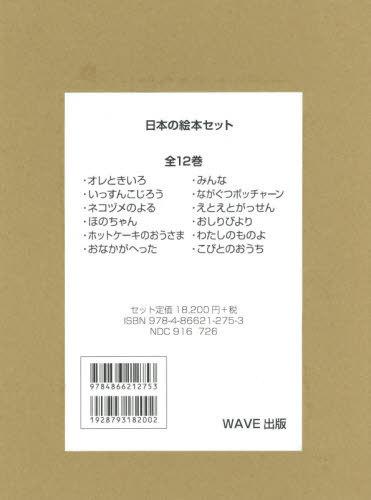 日本の絵本セット 全12巻[本/雑誌] / ミロコマチコ/ほか作